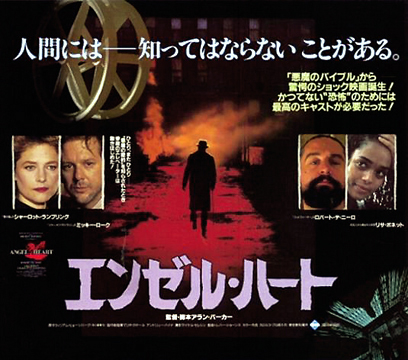 Angel Heart-Poster-web5.jpg
