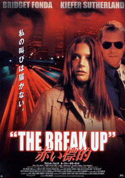 Break Up-Poster-web2.jpg