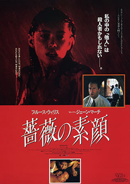Color Of Night-Poster-web4.jpg