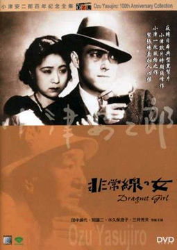 Dragnet Girl-Poster-web1.jpg
