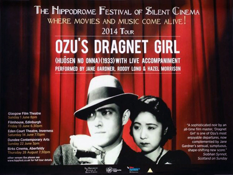 Dragnet Girl-Poster-web2.jpg