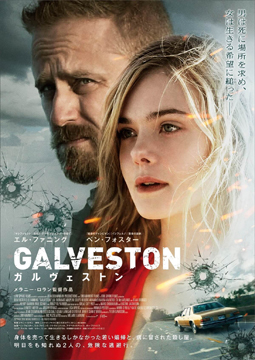 Galveston-Poster-web3_0.jpg