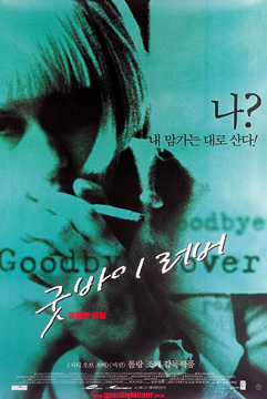Goodbye-Lover-Poster-web4.jpg