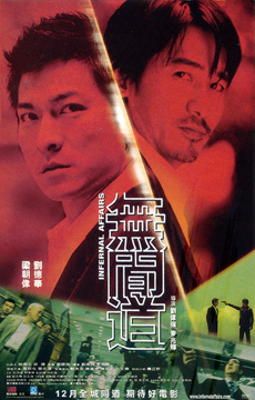 Infernal Affairs-Poster-web4.jpg