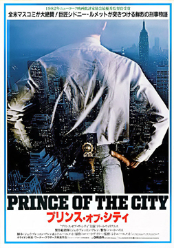 Prince Of The City-Poster-web2.jpg