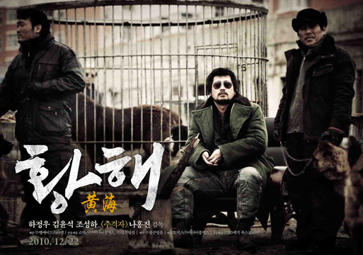 The Yellow Sea-Poster-web1.jpg