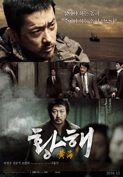 The Yellow Sea-Poster-web3.jpg